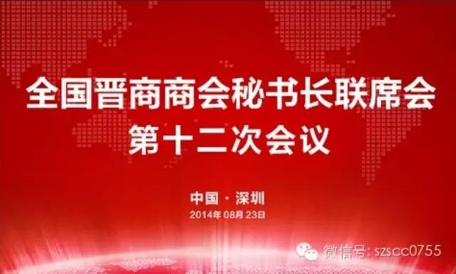 【商会要闻】——全国晋商商会秘书长联席会第12次会议在深召开