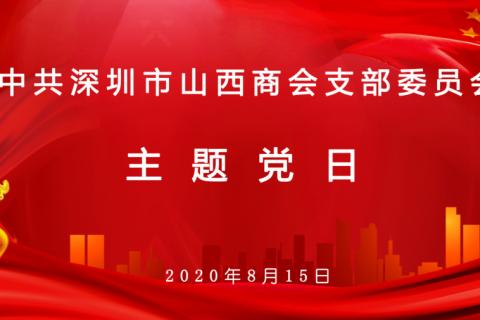 """""""铭记党史守初心 传承精神担使命""""——我会党支部举行主题党日活动"""