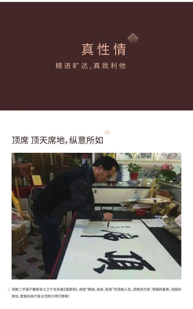 【会员风采】——顶席:传承百年酱香 严守大师真酿