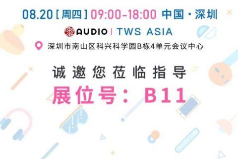 【展讯】——我会理事单位、Microtest微测参加2020(秋季)亚洲蓝牙耳机展