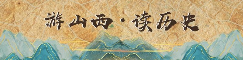 """游山西·读历史丨山西古建探""""殿""""之旅"""