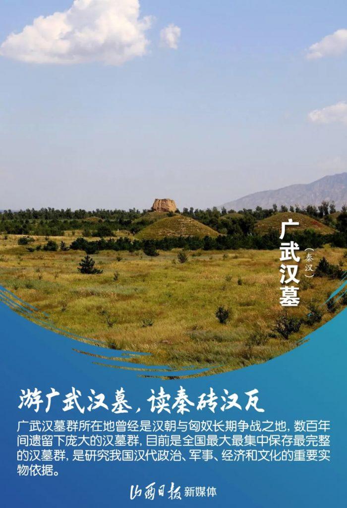 游山西·读历史丨在表里山河寻找文明脉络