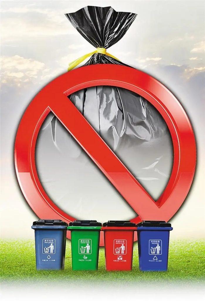 【关注】——未分类最高罚200元,《深圳市生活垃圾分类管理条例》9月1日开始实施
