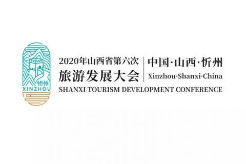 一起打卡忻州!山西省第六次旅游发展大会相约9月