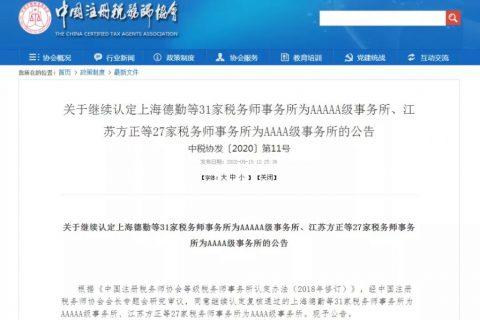 【会员风采】——热烈祝贺亚太鹏盛税务师事务所股份有限公司和5个分支机构继续被认定为AAAAA级事务所