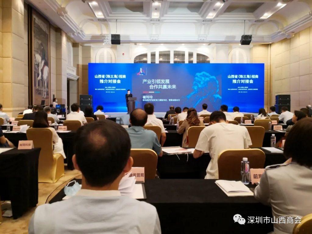 山西省(珠三角)专题招商推介对接会在深圳举行