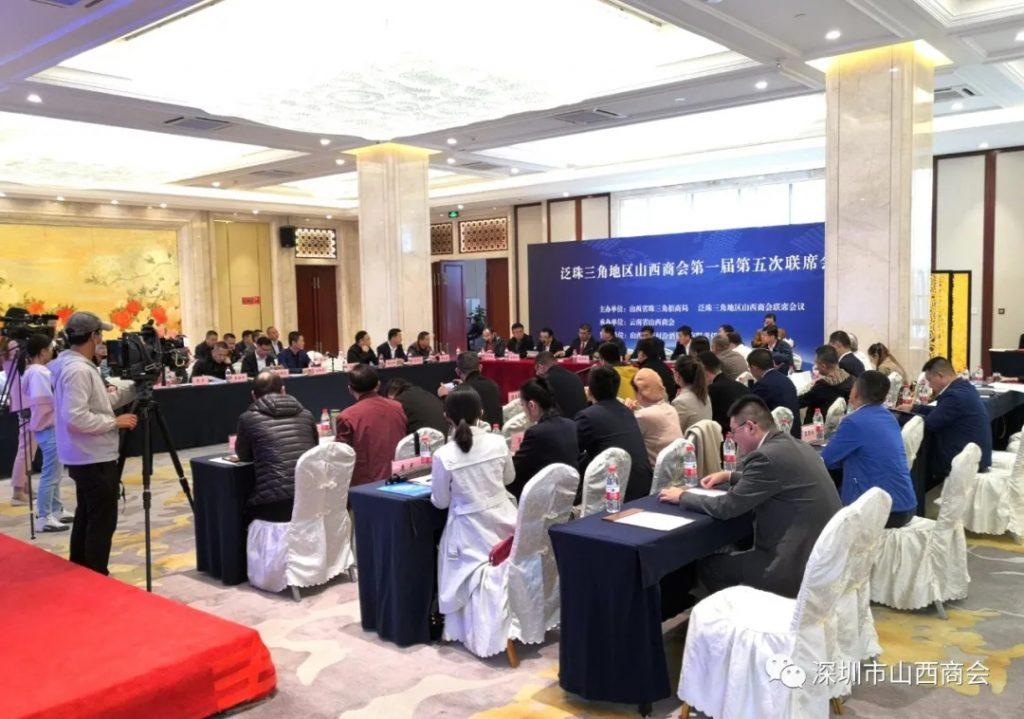 携手发展 共赢未来——泛珠三角地区山西商会第一届第五次联席会议在昆明召开