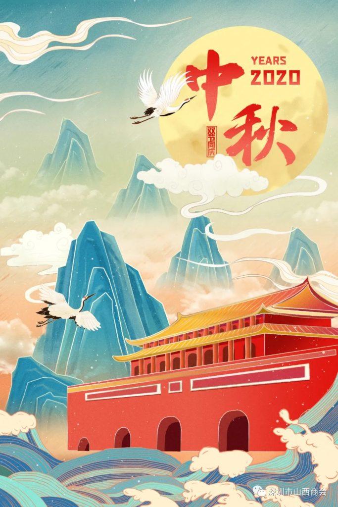 喜迎中秋,欢度国庆——深圳市山西商会祝大家国庆中秋双节快乐!