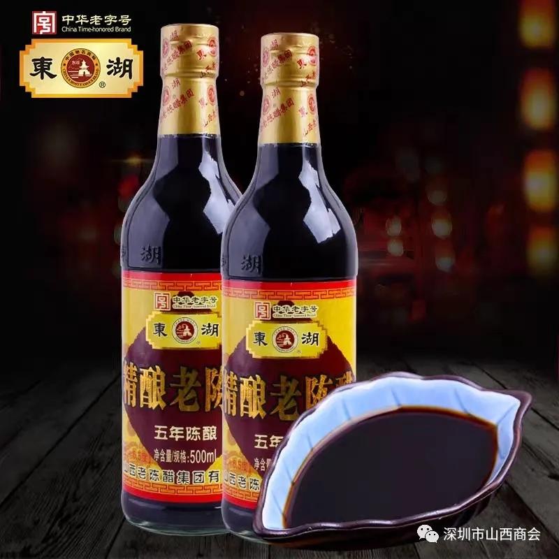 【山西中华老字号】——山西老陈醋集团有限公司(注册商标:东湖)