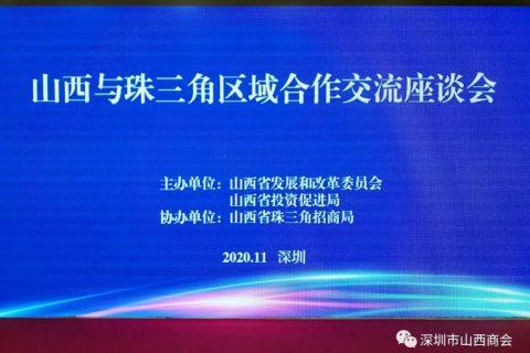 【12博手机网址新闻】——山西与珠三角区域合作交流座谈会召开
