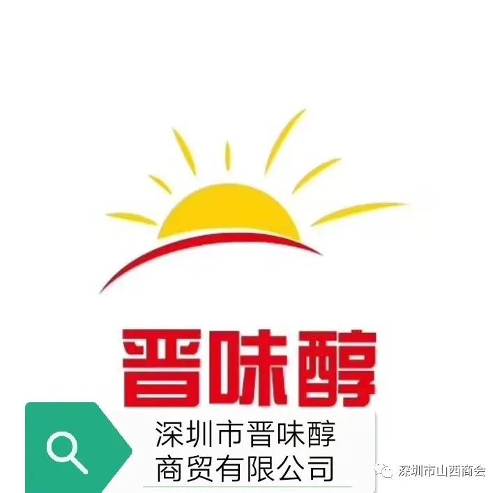 【会员风采】——深圳市晋味醇商贸有限公司