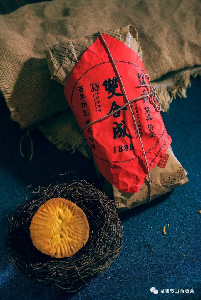 【山西中华老字号】——太原双合成食品有限公司(注册商标:双合成)