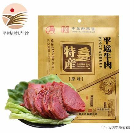 【山西中华老字号】——山西云青牛肉有限公司(注册商标:云青)