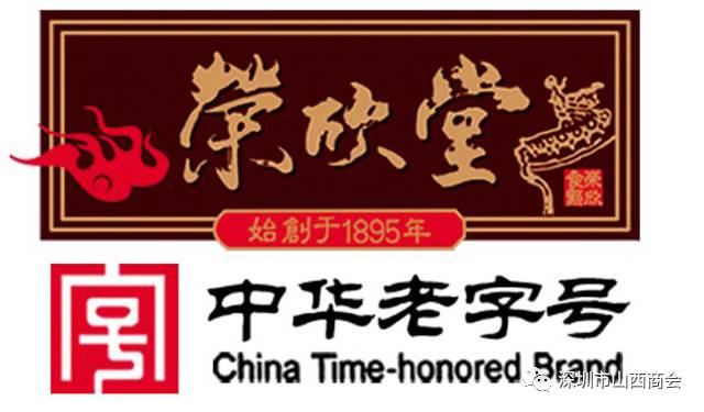 【山西中华老字号】——山西太谷荣欣堂食品有限公司(注册商标:荣欣堂)