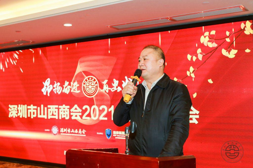 """""""昂扬奋进  再出发""""——深圳市山西商会2021迎新联谊会"""