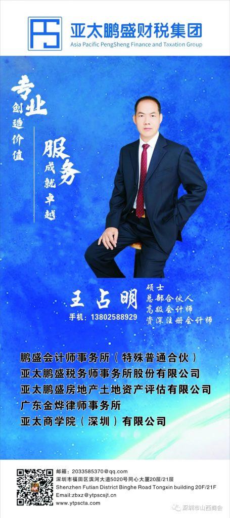 【会员风采】——亚太鹏盛财税集团