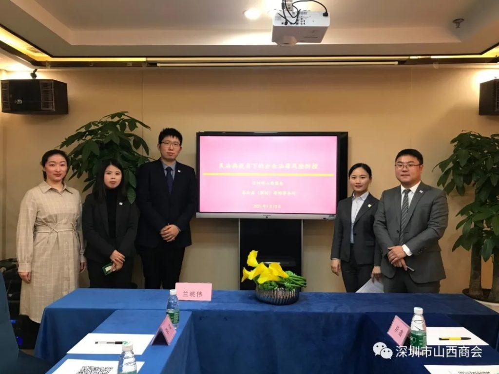 【商会新闻】2021开年第一讲——法律沙龙主题分享会成功举行!