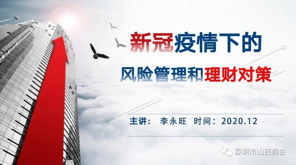 【商会新闻】——我会举行迎新春茶话分享会