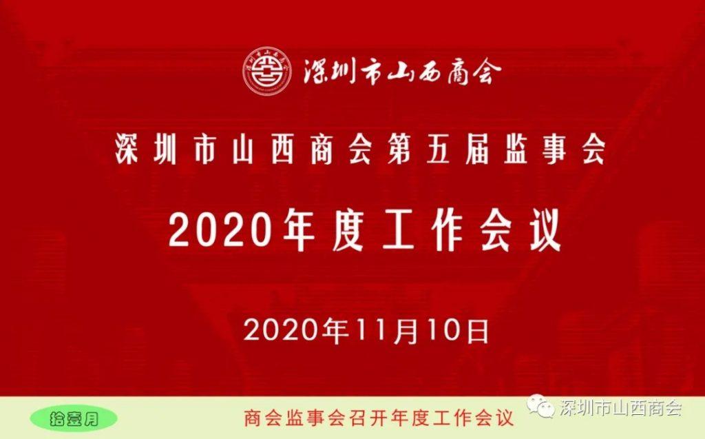 风雨兼程 砥砺前行——2020年工作回眸