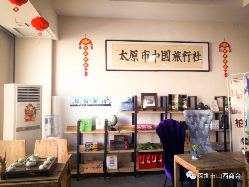 【欢迎新会员】——热烈欢迎太原市中国旅行社成为我会会员单位