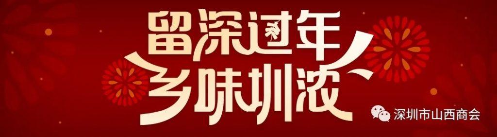 """""""留深过年 乡味圳浓"""",深圳市山西商会祝大家小年快乐,幸福安康!"""