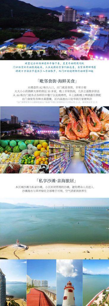 【会员风采】——广东惠州融创海湾半岛纷可民宿Funkey
