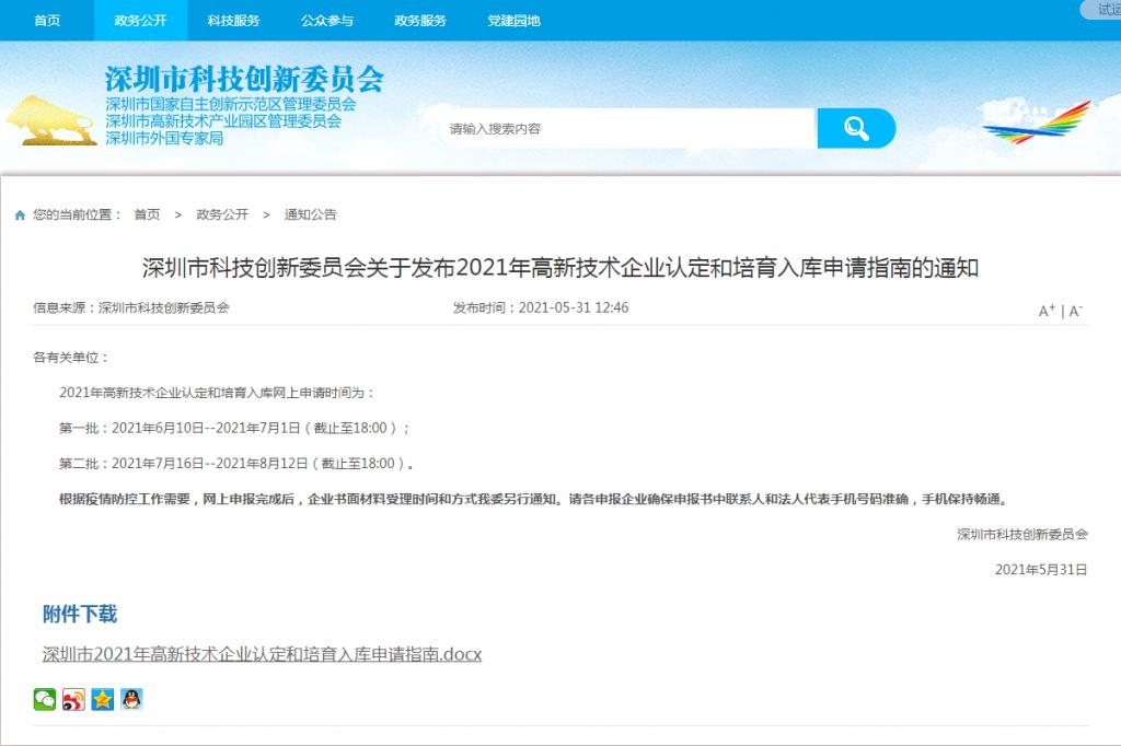 【关注】——2021年高新技术企业认定和培育入库网上申请将于明日(6月10日)开始