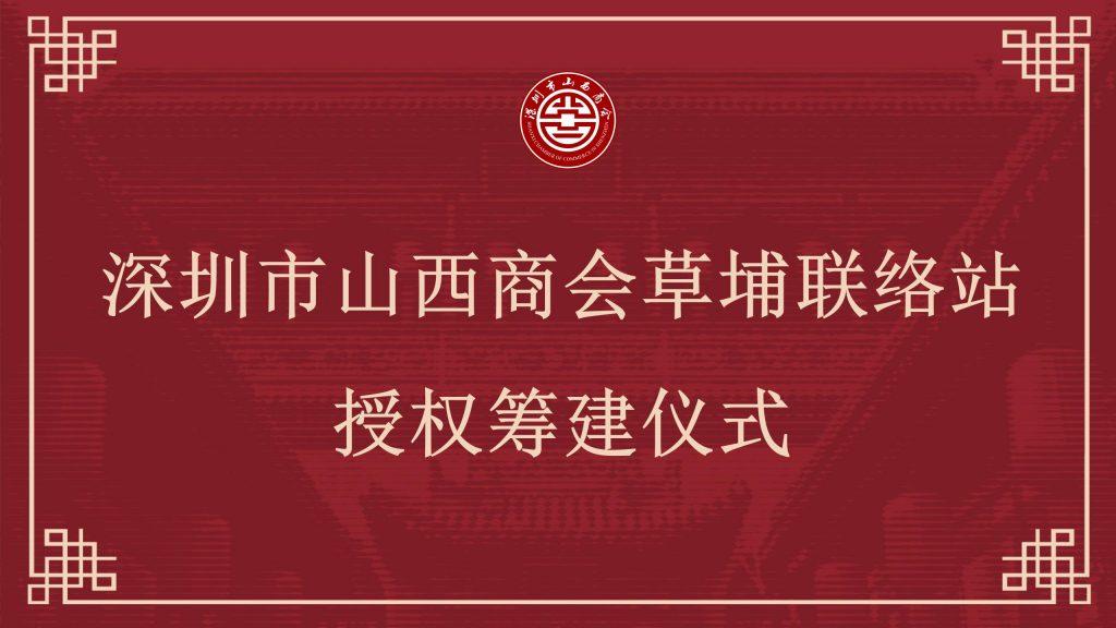 【商会新闻】我会将设立草埔联络站
