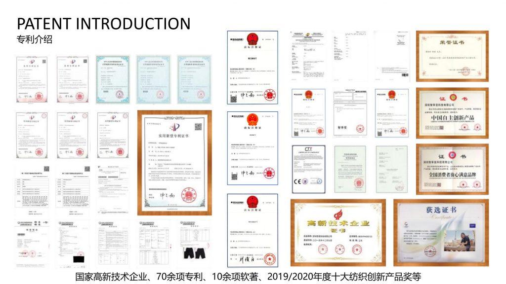 【会员风采】——深圳智裳科技有限公司